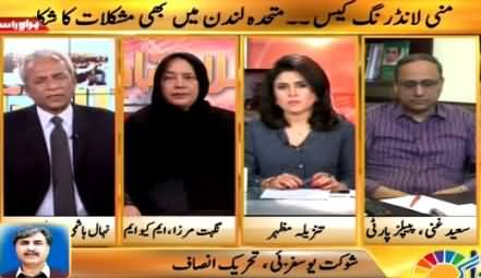 Islamabad Se (MQM Ka Leader Money Laundering Mein Giraftar) – 1st April 2015