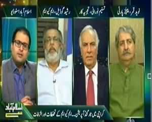 Islamabad Se (Nadeem Qureshi Girftaar, MQM Sarapa Ehtaja) - 11th September 2013