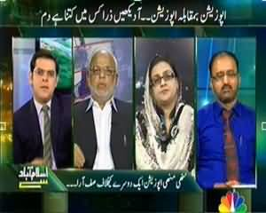Islamabad Se (Opposition Mukabla OPposition!!) – 24th October 2013