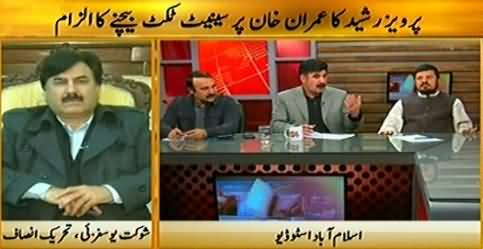 Islamabad Se (Pervez Rasheed's Allegation on Imran Khan) – 3rd March 2015