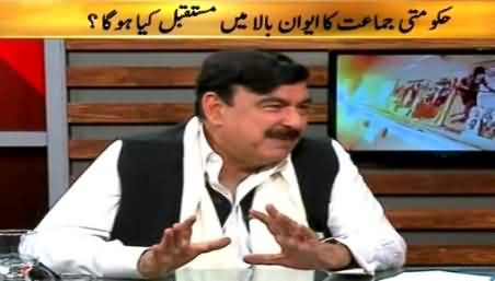 Islamabad Se (Sheikh Rasheed Ahmad Exclusive Interview) – 10th March 2015