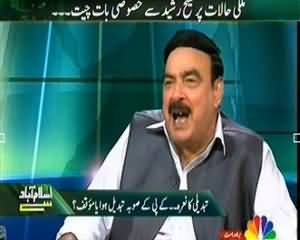 Islamabad Se (Sheikh Rasheed Exclusively) – 2nd September 2013