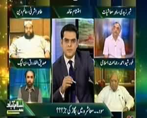 Islamabad Se (Sood Se Nijaat Kaise Mumkin??) – 22nd October 2013