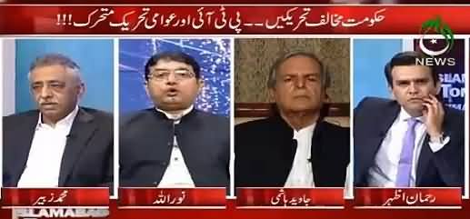 Islamabad tnight With Rehman Azhar (Anti Govt Movements) – 6th August 2016