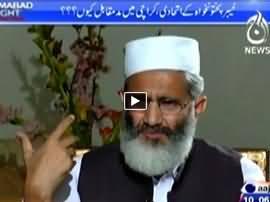 Islamabad Tonight (Jamaat-e-Islami Aur PTI Mein Alliance Kyun Nahi) - 22nd April 2015