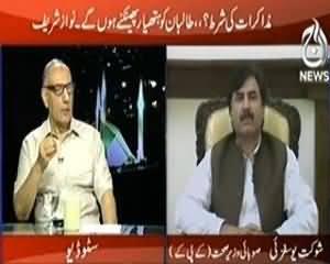 Islamabad Tonight (Muzakarat Ki Shart? Taliban Ko Hathiyar Penkhne Honge) – 27th September 2013