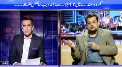 Islamabad Tonight With Rehman Azhar (17000 Websites in Axact Scandal) – 19th May 2015