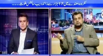 Islamabad Tonight With Rehman Azhar (17000 Websites in Axact Scandal) – 19th May 2015