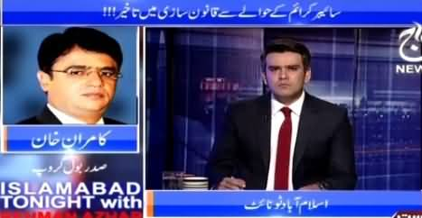 Islamabad Tonight With Rehman Azhar (Why No Cyber Crime Law?) – 21st May 2015