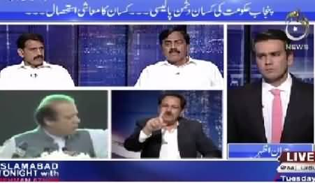 Islamabad Tonight With Rehmana Azhar (Govt's Fraud with Farmers) – 15th September 2015