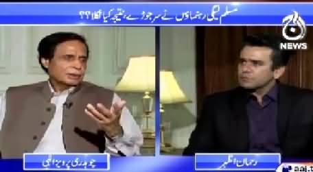 Islamabad Tonight With Rehmana Azhar (Pervez Elahi Exclusive Interview) – 2nd September 2015