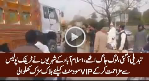 Islamabad: Watch What Citizens Did When City Police Blocked Public Route For VIP Movement