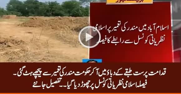Islamic Ideological Council Will Decide The Fate of Temple Construction in Islamabad