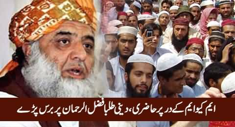Islamic Madrassa Students Angry on Fazal-ur-Rehman For Supporting MQM