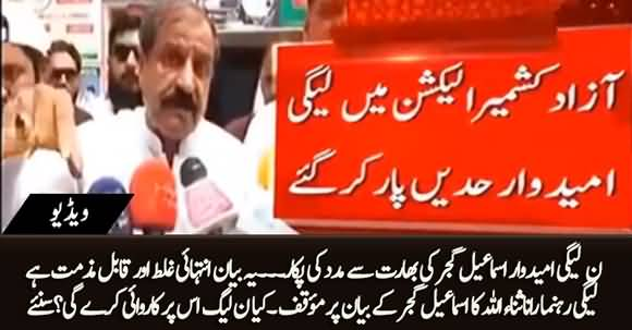 Ismail Gujjar's Statement to Ask Help From India is Unacceptable - Rana Sanaullah
