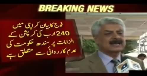 ISPR's Press Release Was Meant For SindH Govt - Abdul Qadir Baloch (PMLN)