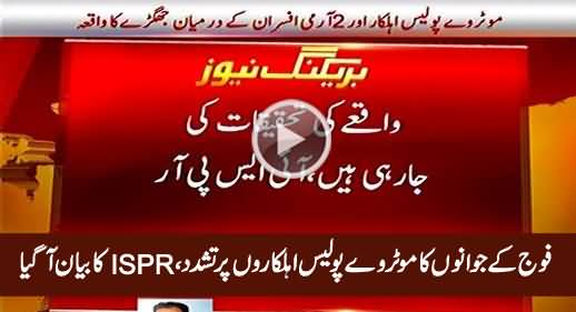 ISPR Statement on Scuffle Between Officials of Motorway Police & Army Officers