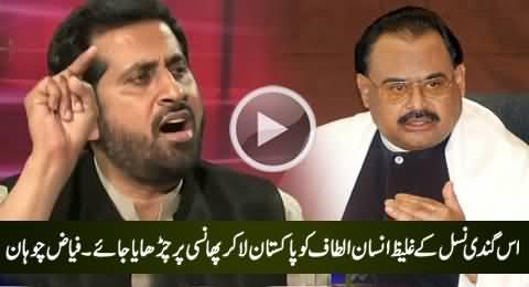 Iss Gandi Nasal Ke Ghaleez Insan Altaf Ko Pakistan Laa Kar Phansi Di Jaye - Fayaz Chohan