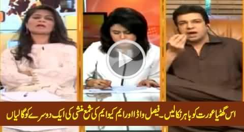 Iss Ghatiya Aurat Ko Bahir Nikalein - Faisal Wada & MQM's Shama Munshi Abusing Each Other