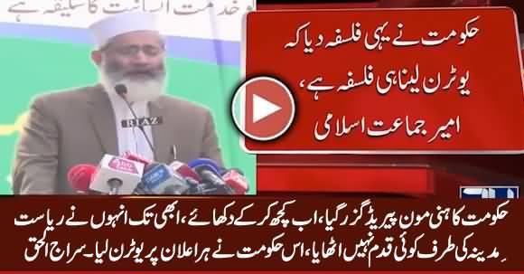 Iss Hakumat Ne Her Elan Per U-Turn Lia - Siraj ul Haq Criticizing PTI Govt