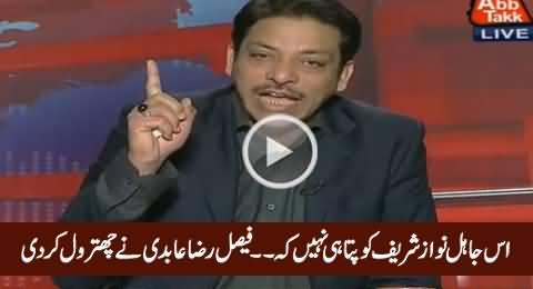 Iss Jahil Nawaz Sharif Ko Pata Hi Nahi Ke... Faisal Raza Abidi Bashing Nawaz Sharif