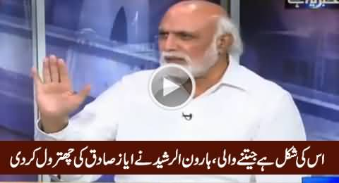 Iss Ki Shakal Hai Jeetne Waali - Haroon Rasheed Taunts on Ayaz Sadiq