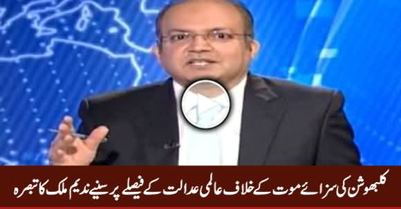 It Is A Big Set Back For Pakistan - Nadeem Malik's Analysis on ICJ's Verdict About Kulbhushan