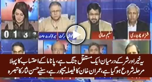 ٰIt Is A Consistent War Between Good & Evil, Imran Khan's Division is Mature - Hassan Nisar Analysis