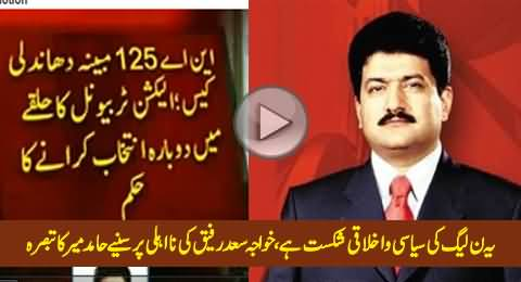 It is A Political And Moral Defeat of PMLN - Hamid Mir Views on NA-125 Case Judgement