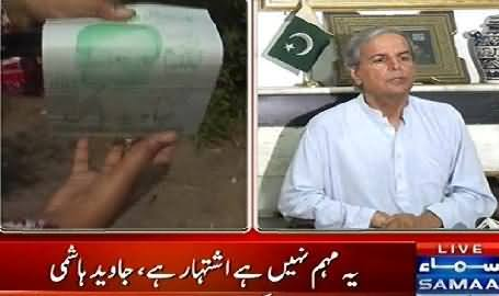 It is Advertisement Not Campaign, Funny Justification of Javed Hashmi on Airdropping of Pamphlets