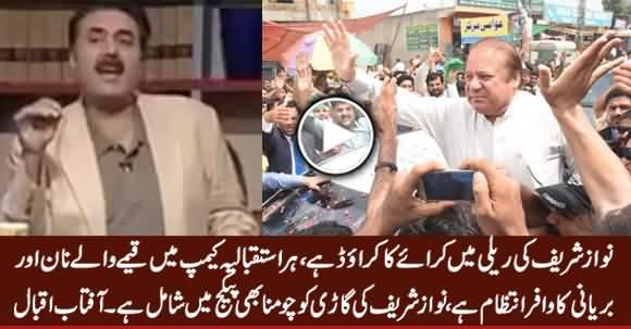 It Is All Rental Crowd - Aftab Iqbal Telling The Reality of Nawaz Sharif's Rally