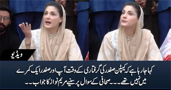 It Is Being Said That You & Captain Safdar Were Not in Same Room? Journalist Asks Maryam Nawaz