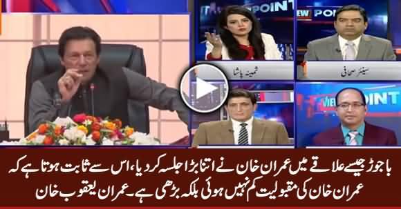 It Is Clear From Bajaur Jalsa That Imran Khan's Popularity Has Increased - Imran Yaqoob Khan