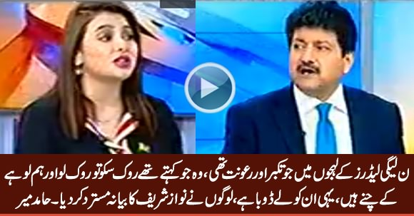 It Is Clear That People of Pakistan Have Rejected Nawaz Sharif's Narrative - Hamid Mir