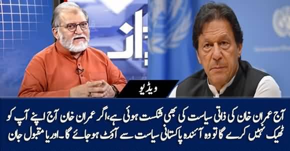 It Is Defeat Of Imran Khan's Politics - Orya Maqbool Jan's Comments On Hafeez Sheikh's Defeat