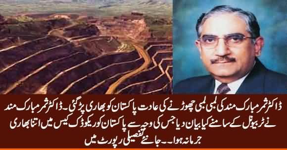 It Is Dr. Samar Mubarakmand Who Caused Pakistan Heavy Fine in Reko Diq Case