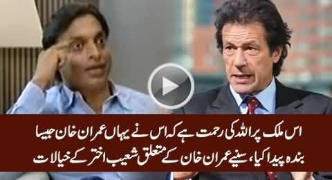 It Is God's Blessing That We Have Imran Khan - Shoaib Akhtar Views About Imran Khan