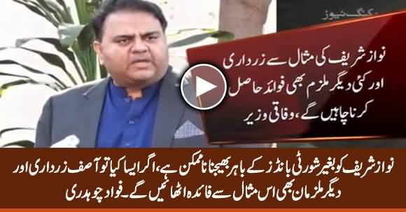 It Is Impossible To Let Nawaz Sharif Go Abroad Without Surety Bonds - Fawad Chaudhry