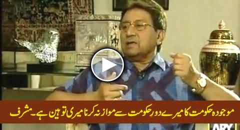 It is My Insult To Compare My Regime with Current Govt - Pervez Musharraf