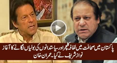 It Is Nawaz Sharif Who Started Lifafa Journalism & Changa Manga Politics in Pakistan - Imran Khan