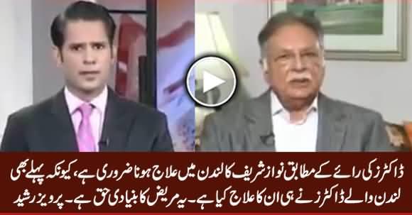 It Is Necessary For Nawaz Sharif To Go To London For Treatment - Pervez Rasheed