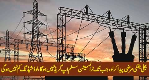 It Is Necessary To Upgrade Transmission System to Decrease Load Shedding - WAPDA