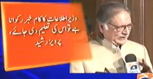It Is Not An Information Minister's Job to Block News - Pervez Rasheed on Dawn Leaks