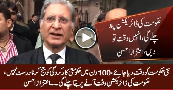 It Is Not Fair To Judge PTI Govt's Performance in Just 100 Days - Aitzaz Ahsan