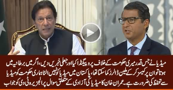 It Is Not Media Rather Our Govt Which Needs Protection From Media - PM Imran Khan on Aljazeera Tv