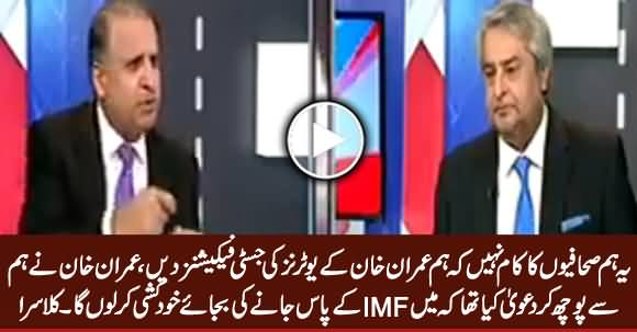 It Is Not Our Job To Give Justifications of Imran Khan's U-Turns - Rauf Klasra