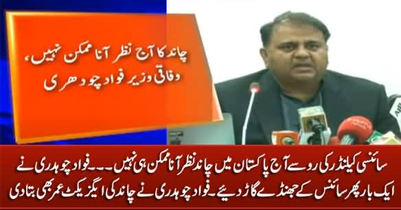It Is Not Possible To Sight Moon Tonight in Pakistan - Fawad Chaudhry's Important Clarification