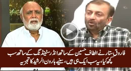 It is Obvious That Farooq Sattar Did It With Understanding - Haroon Rasheed Analysis