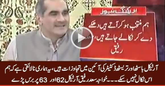 It Is Our Incompetence That We Couldn't Throw Article 62,63 Out of Constitution - Khawaja Saad