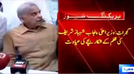 It is Photo Session Time: Shahbaz Sharif Visits the Home of Victim Child in Gujrat